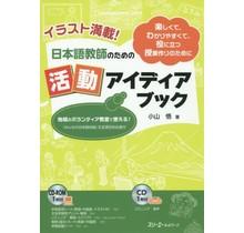3A Corporation  NIHONGO KYOSHI NO TAME NO KATSUDO IDEA BOOK