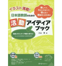3A Corporation NIHONGO KYOSHI NO TAME NO KATSUDO IDEA BOOK