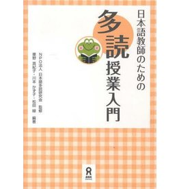 ASK NIHONGO KYOSHI NO TAME NO TADOKU JUGYO NYUMON