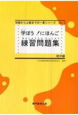 SENMON KYOIKU SHUPPAN MANABO! NIHONGO SHOCHUKYU WORKBOOK