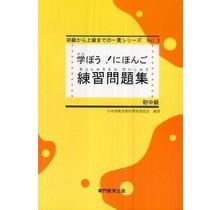 SENMON KYOIKU SHUPPAN - MANABO! NIHONGO SHOCHUKYU WORKBOOK
