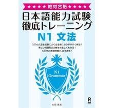 ASK - NIHONGO NORYOKU SHIKEN TETTEI TRAINING N1 BUNPO