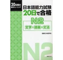KOKUSHO KANKOKAI - NIHONGO NORYOKUSHIKEN 20KA DE GOKAKU N2 MOJI GOI BUNPO