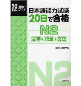 KOKUSHO KANKOKAI NIHONGO NORYOKUSHIKEN 20KA DE GOKAKU N2 MOJI GOI BUNPO