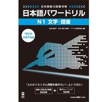 ASK - NIHONGO POWER DRILL JLPT N1 MOJI/GOI