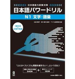 ASK NIHONGO POWER DRILL JLPT N1 MOJI/GOI