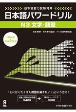 ASK NIHONGO POWER DRILL JLPT N3 MOJI/GOI