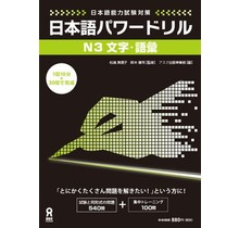 ASK - NIHONGO POWER DRILL JLPT N3 MOJI/GOI