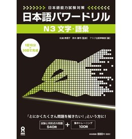 ASK NIHONGO POWER DRILL JLPT N3 MOJI/GOI