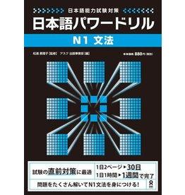 ASK NIHONGO POWER DRILL N1 BUNPO