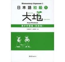 3A Corporation - NIHONGO SHOKYU 1 DAICHI KANJIGAKUSHUCHO