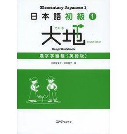 3A Corporation NIHONGO SHOKYU 1 DAICHI KANJIGAKUSHUCHO