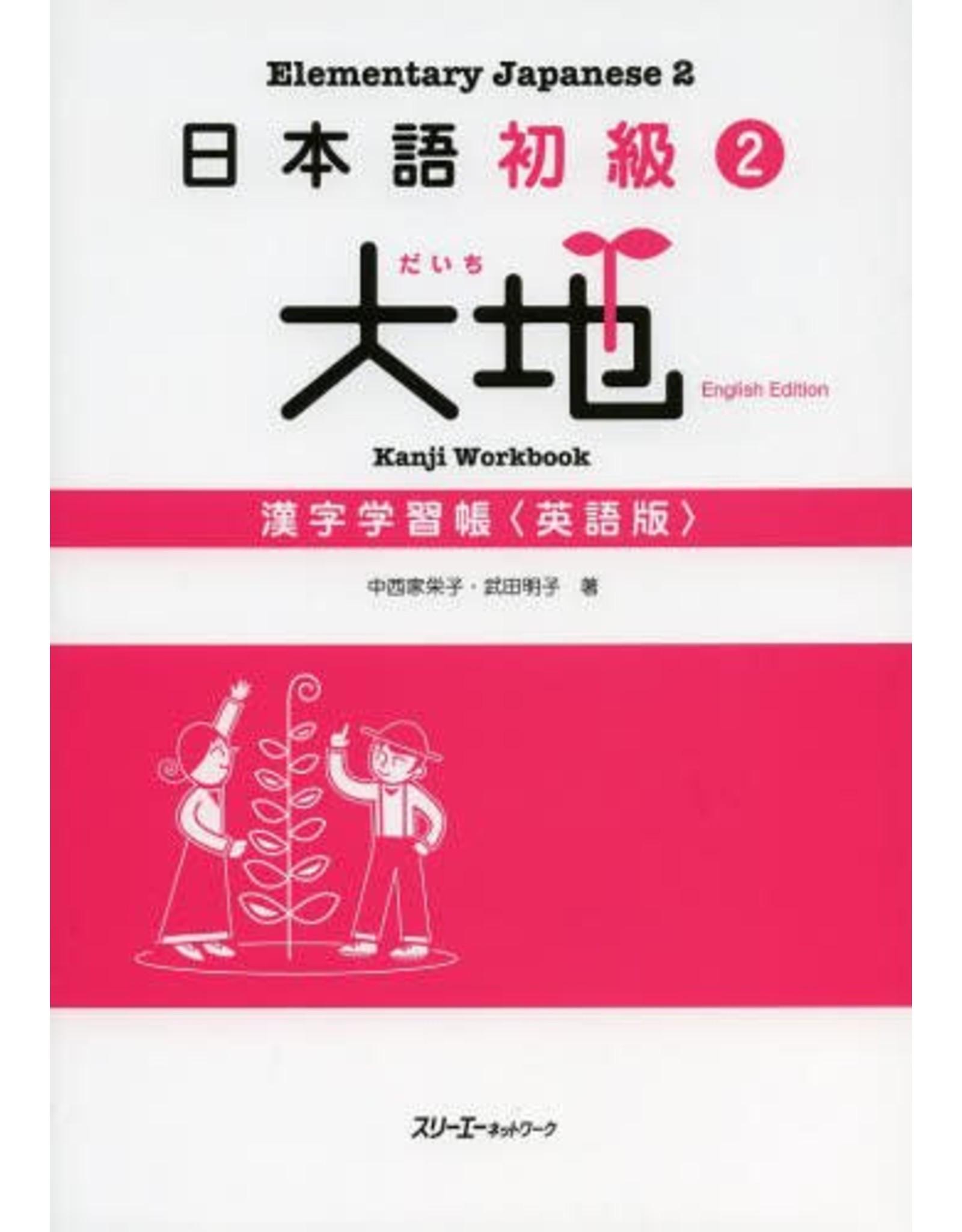 3A Corporation NIHONGO SHOKYU 2 DAICHI KANJIGAKUSHUCHO