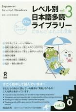ASK LEVEL BETSU NIHONGO TADOKU LIBRARY (3) LEVEL 0 - JAPANESE GRADED READERS WCD VOL. 3 LEVEL 0