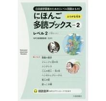 TAISHUKAN PUBLISHING  NIHONGO TADOKU BOOKS LEVEL 2 VOL.2
