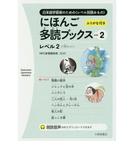NIHONGO TADOKU BOOKS LEVEL 2 VOL.2
