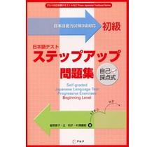 ALC - NIHONGO TEST STEP UP MONDAISHU SHOKYU