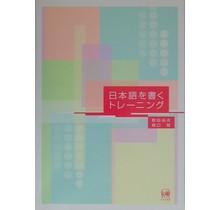 HITSUJI SHOBO - NIHONGO WO KAKU TRAINING