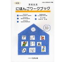 BONJINSHA  NIHONGO WORK BOOK