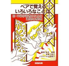 MUSASHINO SHOIN - PAIR DE OBOERU IROIRONA KOTOBA