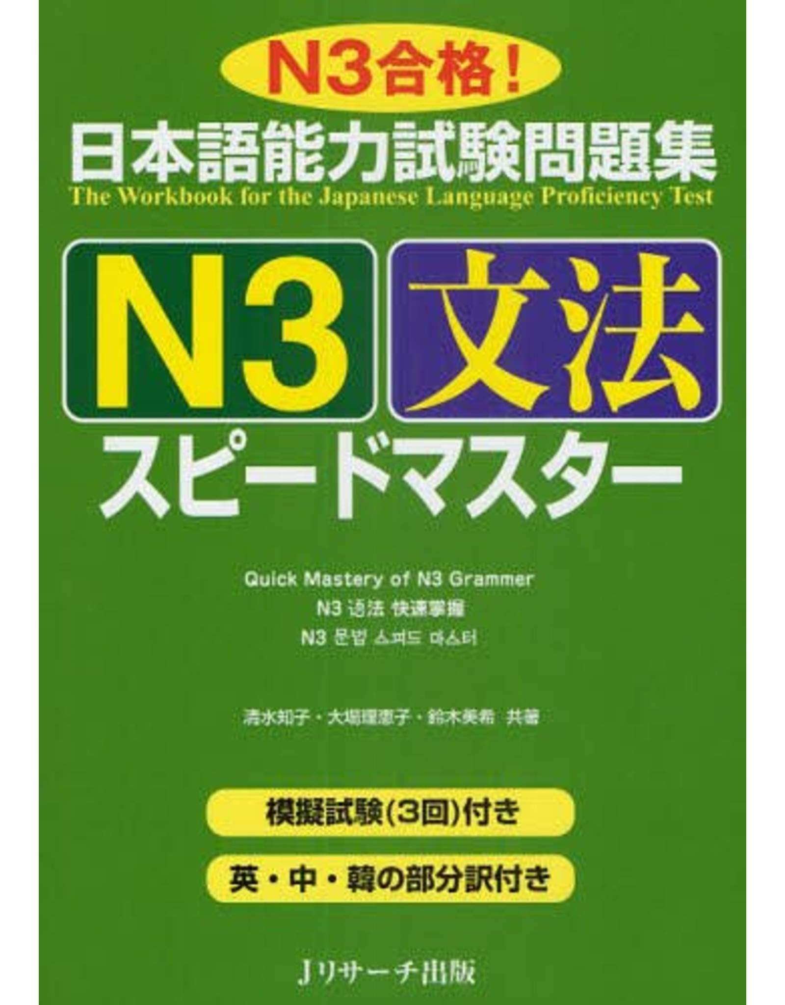 J RESEARCH QUICK MASTERY OF N3 GRAMMER