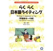 RAKURAKU NIHONGO WRITING SHOKYU KOHAN CHUKYU