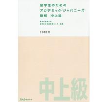 3A Corporation - RYUGAKUSEI NO TAME NO ACADEMIC JAPANESE CHOKAI CHUJOKYU