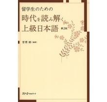3A Corporation - RYUGAKUSEI NO TAMENO JIDAI WO YOMITOKU JOKYU NIHONGO