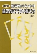 3A Corporation RYUGAKUSEI NO TAMENO RONRITEKI NA BUNSHO NO KAKIKATA