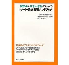 TOKYO UNIV. PUBLISHING - RYUGAKUSEI TO NIHONJIN GAKUSEI NO TAME NO REPORT RONBUN HYOGEN HANDBOOK