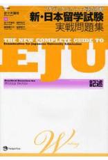 JAPAN TIMES SHIN NIHON RYUGAKU SHIKEN JISSEN MONDAISHU ACADEMIC JAPANESE JUTEN KORYAKU KIJUTSU