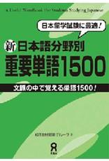 ASK SHIN NIHONGO BUNYA BETSU JUYO TANGO 1500