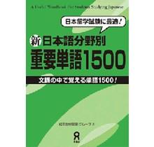 SHIN NIHONGO BUNYA BETSU JUYO TANGO 1500