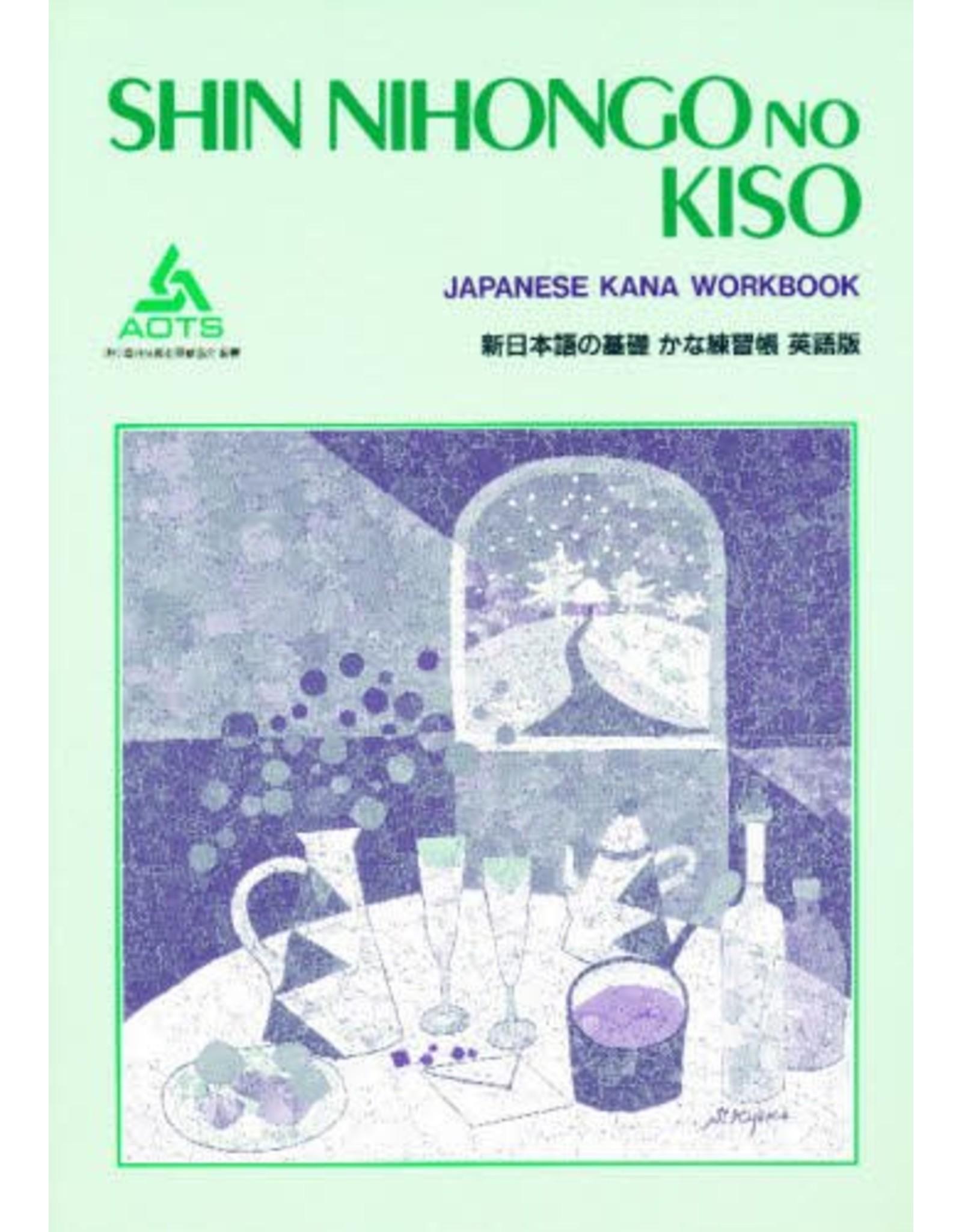 3A Corporation NEW NIHONGO NO KISO JAPANESE KANA WORKBOOK
