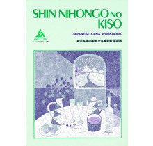 3A Corporation - NEW NIHONGO NO KISO JAPANESE KANA WORKBOOK