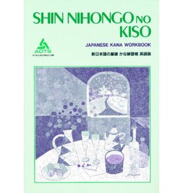 3A Corporation NEW NIHONGO NO KISO JAPANESE KANA WORKBOOK