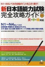 ALC SHIN NIHONGO NORYOKU SHIKEN KANZEN KORYAKU GUIDE N1-N4 W/CD