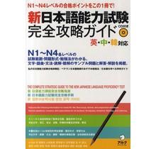 SHIN NIHONGO NORYOKU SHIKEN KANZEN KORYAKU GUIDE N1-N4 W/CD