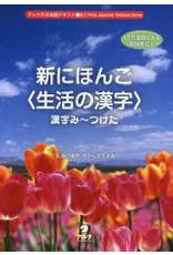 ALC SHIN NIHONGO [SEIKATSU NO KANJI] : KANJI MITSUKETA