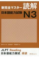 3A Corporation NEW KANZEN MASTER DOKKAI  N3