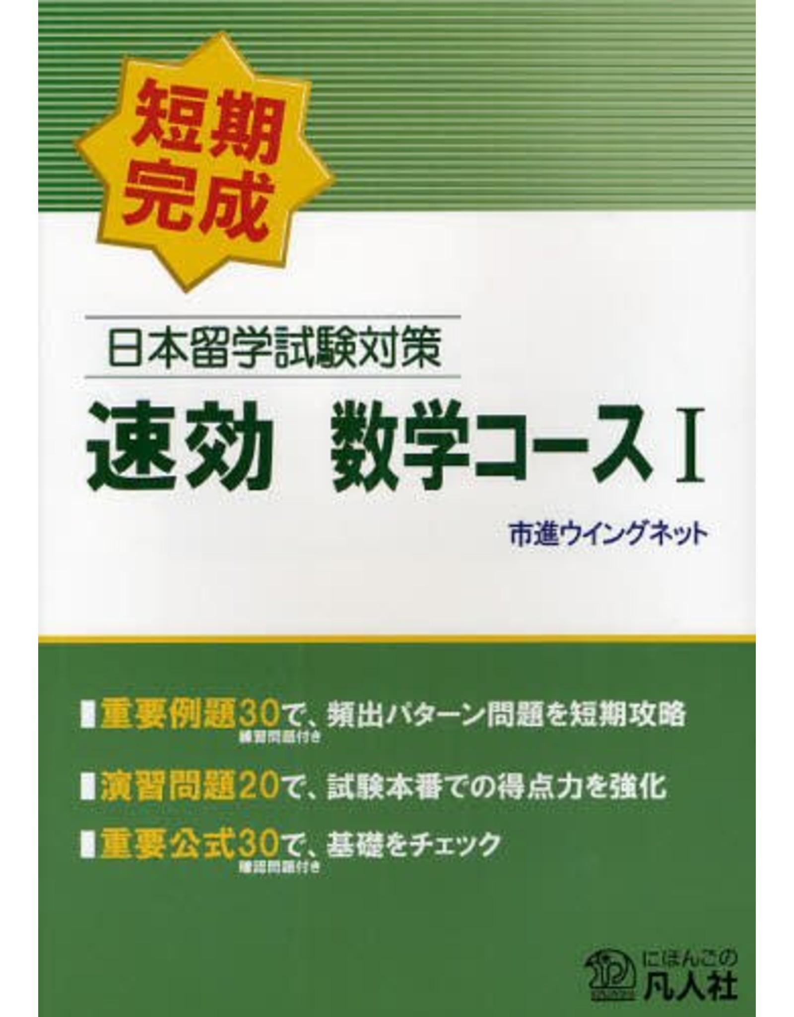 BONJINSHA SOKKO SUJI COURSE 1