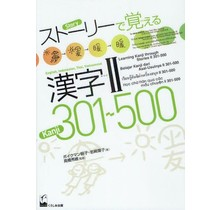 KUROSHIO - STORY DE OBOERU KANJI 2 301-500