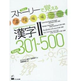 KUROSHIO STORY DE OBOERU KANJI 2 301-500