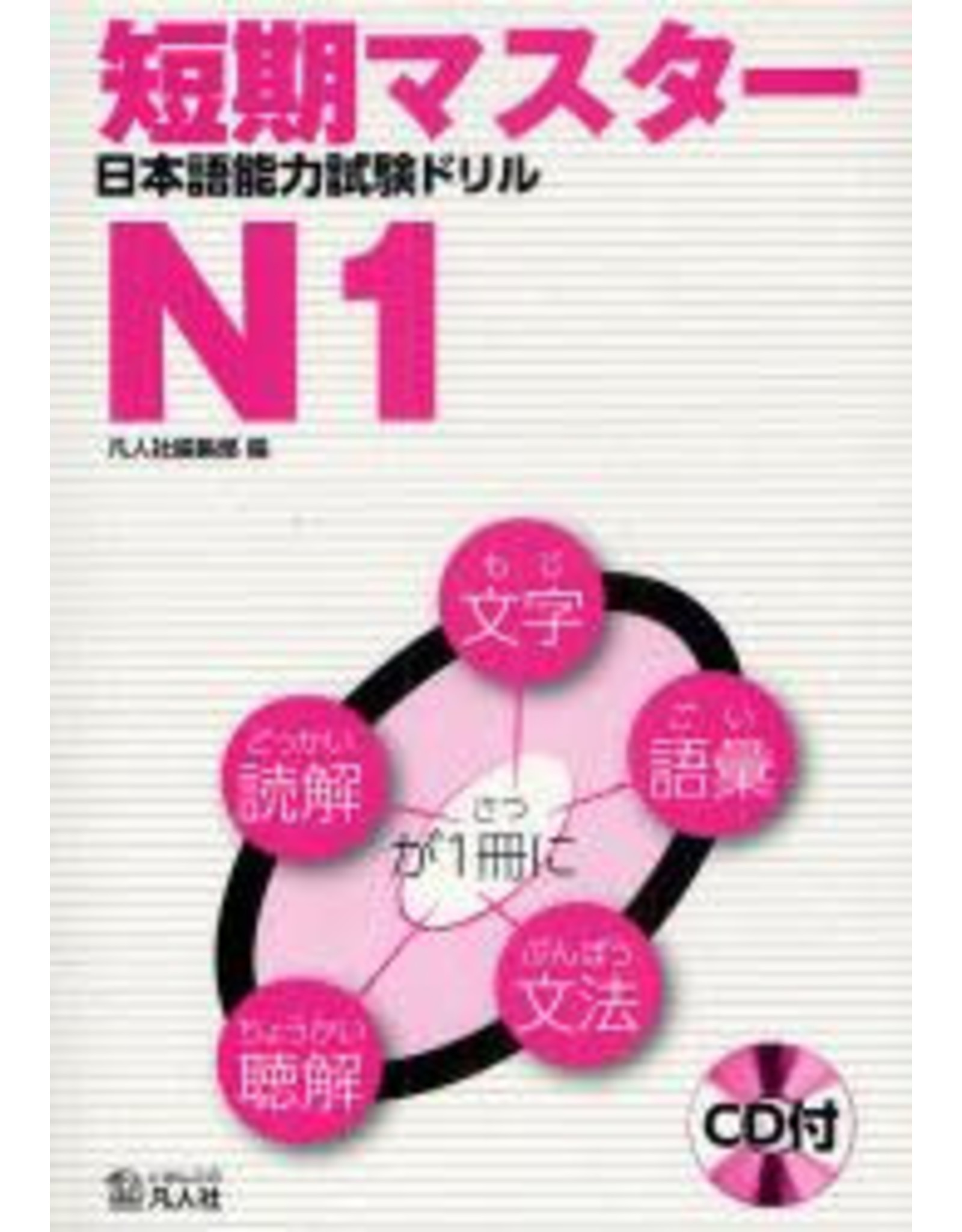 BONJINSHA TANKI MASTER JLPT DRILL N1 W/ CD