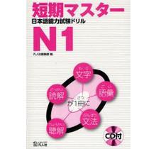 BONJINSHA - TANKI MASTER JLPT DRILL N1 W/ CD