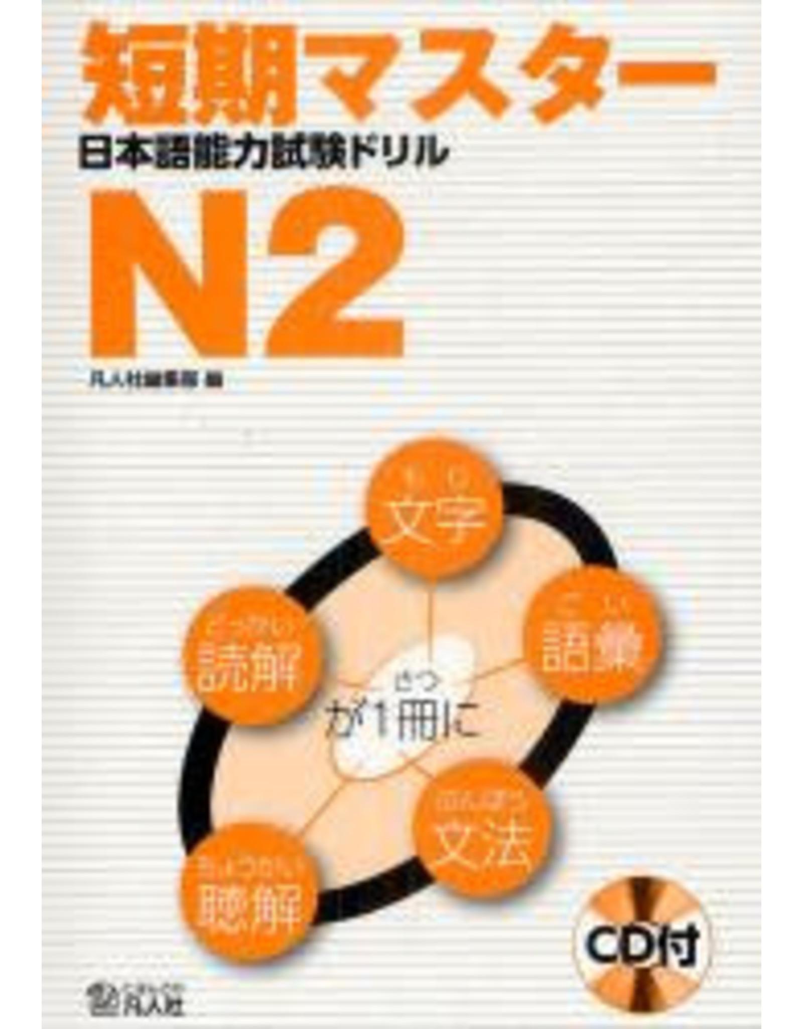 BONJINSHA TANKI MASTER JLPT DRILL N2 W/ CD