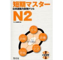 BONJINSHA - TANKI MASTER JLPT DRILL N2 W/ CD