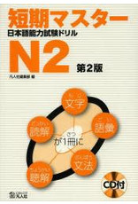 BONJINSHA TANKI MASTER JLPT DRILL N2 W/ CD 2ND EDITION