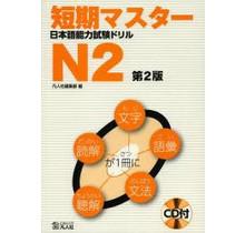 BONJINSHA - TANKI MASTER JLPT DRILL N2 W/ CD 2ND EDITION