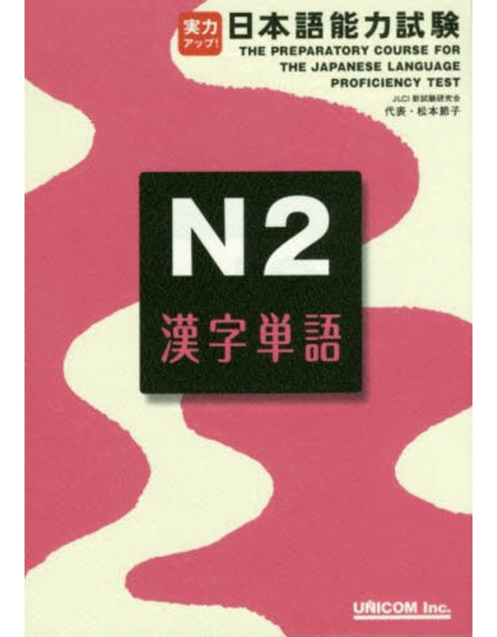 UNICOM THE PREPARATORY COURSE FOR THE JLPT N2 KANJI TANGO